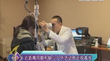 户外活动是预防近视眼最有效的方法