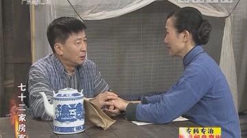 [2018-03-02]七十二家房客:卿本佳人(上)