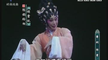 [2018-02-28]剧场连线:胡贵妃(二)