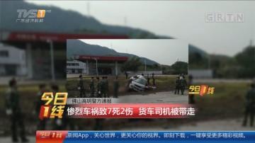 佛山高明警方通报:惨烈车祸致7死2伤 货车司机被带走