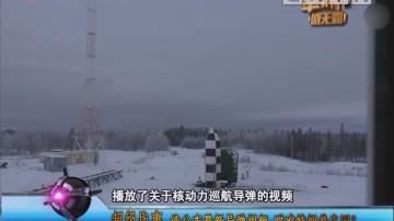 [2018-03-07]军晴剧无霸:超级战事:俄公布最新导弹视频 瞄准特朗普庄园?