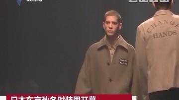 日本东京秋冬时装周开幕