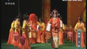 [2018-03-31]剧场连线:女驸马
