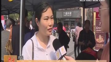 阳江:消费者 你维权了吗?