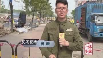 广州:路面突发地陷 已紧急修复