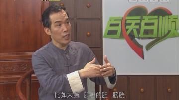 [2018-04-02]百医百顺:医案典闻