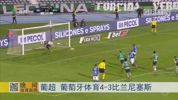葡超 葡萄牙体育4-3比兰尼塞斯