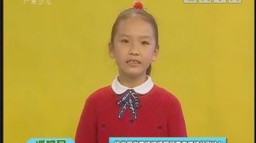 [2018-04-05]南方小记者:第33届广东省青少年科技创新大赛隆重开幕