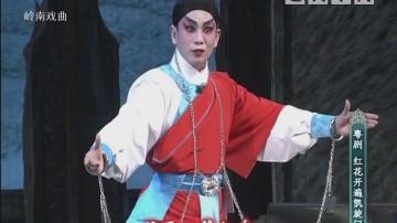 [2018-04-14]剧场连线:红花开遍凯旋门