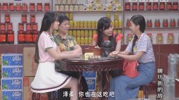 [2018-04-26]牌坊街的故事:热心兄妹