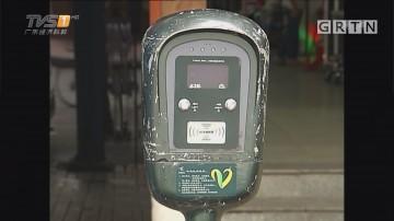 广州:路边泊位将恢复收费 纳入行政事业性收费