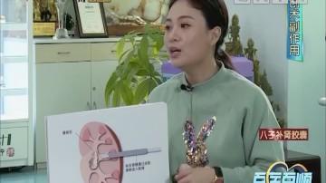 [2018-04-04]百医百顺:哪里会长结石