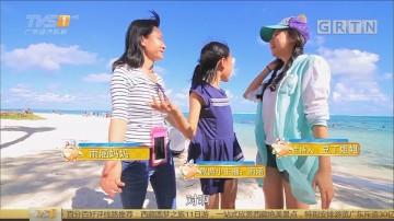 [HD][2018-04-11]一起旅游吧:军舰岛