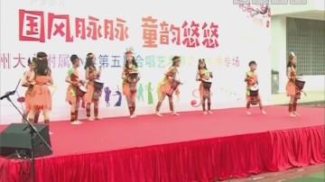 [2018-04-18]南方小记者:广州大学附属小学第五届合唱艺术节