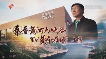 [HD][2018-04-02]中国梦·创新动力:秦晋黄河大峡谷里的曼乔庄园(上集)
