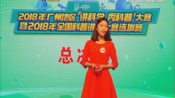 广州科普讲解大赛 内容包罗万象