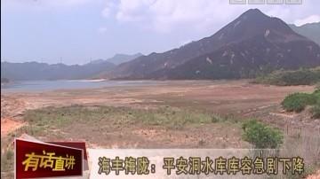 汕尾:海丰梅陇:平安洞水库库容急剧下降