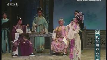 [2018-04-09]剧场连线:风尘知己未了情(一)