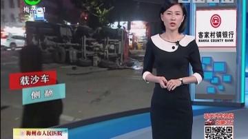 [2018-04-14]民生820:丰顺县汤坑镇 载沙车闹市侧翻致6死1伤!