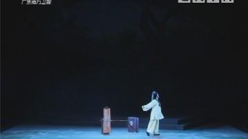 [2018-04-09]粤唱粤好戏:紫芸