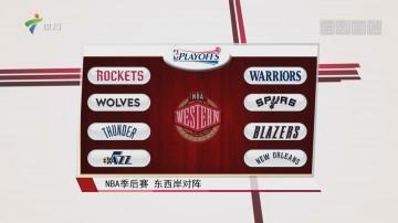 NBA季后赛 东西岸对阵