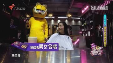 [HD][2018-04-03]幽默观察家:幽默观察之理发店的增值服务