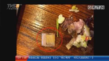 深圳:食客吃出带血创口贴 怒泼店长