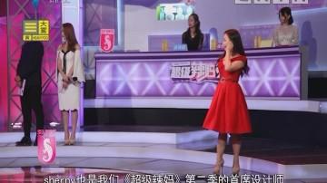 大明星和众主播的礼服都是她手 设计师sherny加盟《超级辣妈2》
