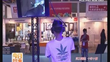 东莞:加博会今天开幕 VR科技是亮点