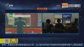 视频裁判技术三次关键判罚 广州富力逆转长春亚泰