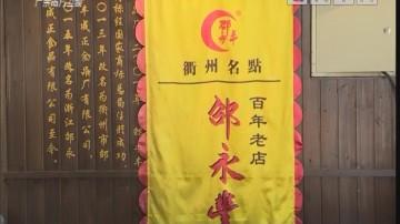 [2018-04-22]潮流假期:环球旅行家玩转衢州8