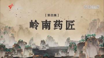[HD][2018-04-07]悬壶岭南:岭南药匠