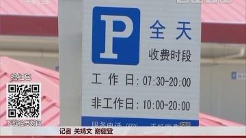 深圳:新能源车路边停车首小时拟免费