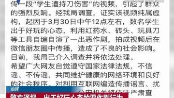 """汕尾:""""暴力视频""""疯传 竟是熊娃自导自演?"""