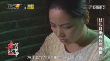 [HD][2018-04-26]真实故事:女儿自杀背后的真相