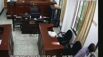 母子联手打儿媳 扰乱法庭被拘留