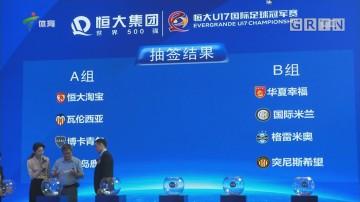 打造顶级青训赛事 恒大U17国际足球冠军赛22日开赛