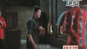 李小龙提出无限制竞技的综合格斗赛