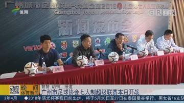 广州市足球协会七人制超级联赛本月开战