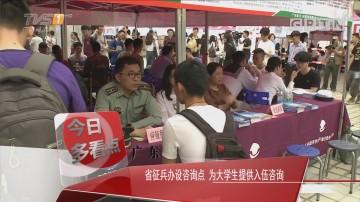 广东:省征兵办设咨询点 为大学生提供入伍咨询