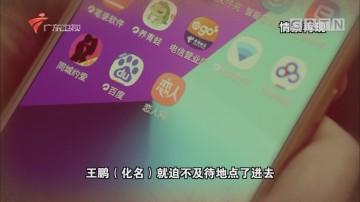 [HD][2018-04-29]南粤警视:情网迷魂记