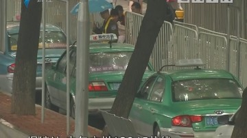 出租车投诉 超六成为拒载加价绕路