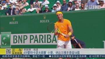 ATP蒙特卡诺大师赛  小德、纳达尔携手晋级16强