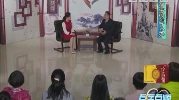 [2018-04-18]百医百顺:居家自制健脾祛湿茶