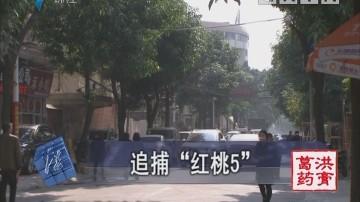 """[2018-04-13]法案追踪:追捕""""红桃5"""""""