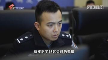 [HD][2018-04-15]南粤警视:调包的二维码
