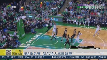 NBA季后赛 凯尔特人再胜雄鹿