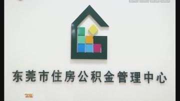 """东莞:市住房公积金中心推多项政策""""大礼包"""""""