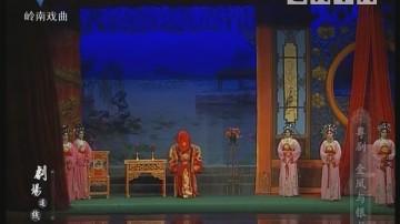 [2018-04-26]剧场连线:金凤与银龙