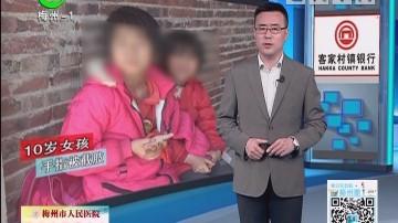 [2018-04-19]民生820:五华县水寨镇 10岁女孩上学路上受伤四指被截